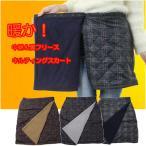 巻きスカート キルティングスカート 山ガールファッション 3way仕様 中綿 防寒スカート