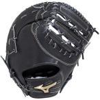ショッピング安い ミズノ グローバルエリート 硬式 野球 グラブ グローブ ファーストミット H セレクション 02 Selection 1AJFH18300 09 ブラック 新製品