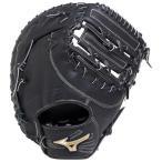 ショッピング安い ミズノ グローバルエリート 軟式 野球 グラブ グローブ ファーストミット H セレクション 02 Selection 1AJFR18300 09 ブラック 新製品