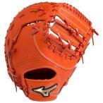 ショッピング安い ミズノ グローバルエリート RG 少年 ジュニア 軟式 野球 グラブ グローブ ファーストミット Hセレクション02 1AJFY18300 52 Sオレンジ 新製品