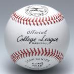ショッピング安い ミズノ 硬式野球ボール カレッジリーグ 高校試合球 1BJBH10300 1ダース