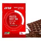 DNS プレミアム会員特別価格 安い 激安 特価 プロテイン ホエイ100 シングルパック 1回分 プレミアムチョコレート風味 35g