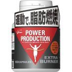 グリコ パワープロダクション エキストラ バーナー 180カプセル 脂肪燃焼 G70854