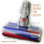 Dyson ダイソン ソフトローラークリーンヘッド DC61 DC62 V6