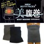 BODY MAKING メンズ成型腹巻 送料無料