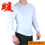 送料無料お試し商品 あったかインナー 遠赤外線加工 長袖丸首Tシャツ 白