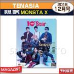 【1次予約】TENASIA+ 12月号(2016) 表紙,画報: MONSTA X 【日本国内発送】