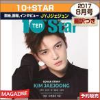 10ASIA 10��Star(�ƥ�����) 2017ǯ 8���(���ࡦ���������ɽ��/PRODUCE101 /����,�����Ǻ�)/������/����ȯ��/����ȯ��