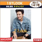1ST LOOK 141号 (8月号) 表紙画報 チ・チャンウク / 日本国内発送/1次予約