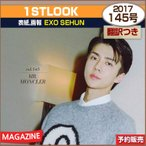 1STLOOK 145号 表紙,画報 EXO SEHUN / 日本国内発送/1次予約