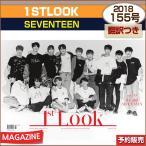 1STLOOK 155号 (2018) SEVENTEEN / 1次予約 / 和訳つき