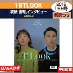 1STLOOK 169号(2019) 表紙,画報,インタビュー:EXO D.O / 和訳つき / 1次予約
