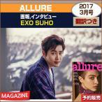 【1次予約/送料無料】ALLURE 3月号 (2017) 画報インタビュー  : EXO SUHO【日本国内発送】【ゆうメール発送/代引不可】