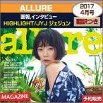 ALLURE 4月号 (2017) 画報インタビュー  : HIGHLIGHT / JYJジェジュン / 日本国内発送 / 1次予約