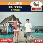 ALLURE 7月号 (2017) SHINee9周年特別画報インタビュー : SHINee (MINHO,ONEW)/日本国内発送/ 1次予約/送料無料/ゆうメール発送/代引不可