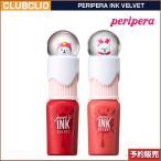 PERIPERA INK VELVET / CLUBCLIO /1��ͽ��
