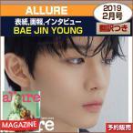 ALLURE 2��� (2019) ɽ��,����,���ӥ塼 : BAE JIN YOUNG / �����Ĥ� / 1��ͽ��