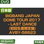 DVD/BIGBANG JAPAN DOME TOUR 2017 - LAST DANCE (初回生産限定盤) / AVBY-58623/1次予約