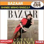 BAZAAR 6月号 (2018) 表紙SNSDユナ画報インタビューユナ&SHINee MINHO / 1次予約 / 和訳つき