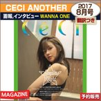 CECI ANOTHER 8月号(2017) 画報インタビュー  : WANNA ONE /日本国内発送/1次予約