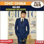 CHIC CHINA 4���(2018) ɽ��,���� : BIGBANG SEUNGRI / 1��ͽ�� /���ܹ���ȯ��