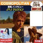 1+1 【即日発送】 COSMOPOLITAN 3月号 (2017) 画報インタビュー  : JYJ ジェジュン /…
