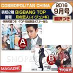 [中国版]翻訳付【即日発送】COSMOPOLITAN CHINA 9月号(2016) 表紙2種 BIGBANG TOP  / 画報 月の恋人(イ・ジュンギ)