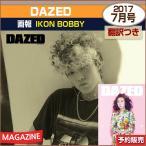 DAZED 7月号(2017) 画報インタビュー :iKON BOBBY/日本国内発送/1次予約
