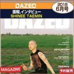 DAZED 6月号 (2018) 画報,インタビュー:SHINee TAEMIN / 1次予約 / 和訳つき