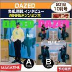 2�������/DAZED 10���(2018) ɽ��,����,���ӥ塼 : WINNER����ߥ�� / 1��ͽ�� / �����Ĥ�