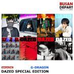 【8種選択】 DAZED SPECIAL EDITION 4.5月号 2021.5 表紙画報:G-DRAGON 和訳付き 韓国雑誌 1次予約 送料無料