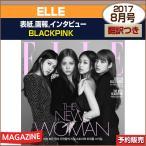 ELLE 8月号(2017) 表紙,画報,インタビュー BLACKPINK /日本国内発送 / 1次予約