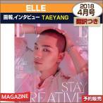 ELLE 4��� (2018) ���ӥ塼:�ƥ�� taeyang (BIGBANG)/����ߥ��/������/�������/BLACKPINK ���ܹ���ȯ�� / 1��ͽ��