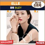 ELLE 6月号 (2018) 画報 SUZY / 1次予約