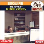 ESQUIRE 5月号(2017) 画報インタビュー SHINee ジョンヒョン/日本国内発送/ゆうメール発送/代引不可/1次予約/送料無料