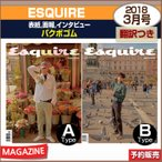 ESQUIRE 3月号(2018) 表紙画報インタビュー: パクボゴム /日本国内発送 / ゆうメール発送/代引不可/1次予約 / 送料無料