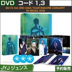 【1次予約/送料無料】 ジュンス DVD / 2015 XIA 3RD ASIA TOUR Encore Concert  (CODE:13)【日本国内発送】【代引不可】