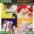 SM ARTIST masking tape / SUM DDP ARTIUM SM 日本国内配送/1次予約