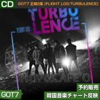 8種ランダム【1次予約/送料無料】GOT7 正規2集 [FLIGHT LOG:TURBULENCE]【韓国音楽チャート反映】【日本国内発送】【代引不可】