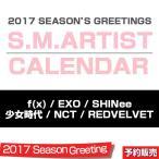 【1次予約】SM 2017 シーズングリーティング (EXO/少女時代/NCT/REDVELVET/FX/SHINEE)【日本国内発送】Seasons Greeting/SMTOWN