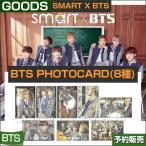 8種セット【1次予約】BTS PHOTOCARD(8種) /SMART学生服グッズ/BTS x SMART 【日本国内発送】