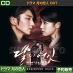 【1次予約】ドラマ 月の恋人OST【韓国音楽チャート反映】【日本国内発送】