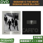 【1次予約送料無料】BIGBANG10 THE MOVIE BIGBANG MADE Blu-ray FULL PACKAGE BOX (LIMITED EDITION)【日本国内発送】