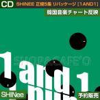 特典つき【1次予約】SHINee 正規5集 リパッケージ [1and1]【韓国音楽チャート反映】【日本国内発送】【ポスター丸めて発送】