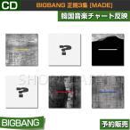 ブックレット6種から選択OK【1次予約】BIGBANG 正規3集 MADE THE FULL ALBUM 【韓国音楽チャート反映】【日本国内発送】【ポスター丸めて発送】