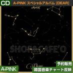 【2次予約/送料無料】A-PINK スペシャルアルバム [Dear]【日本国内発送】【ゆうメール発送/代引不可】