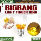 【即日配送】[10th] 0 TO 10 BIGBANG LIGHT FINGER RING / YG【日本国内発送】