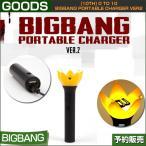 【即日配送】[10th] 0 TO 10 BIGBANG PORTABLE CHARGER VER2 / YG【日本国内発送】