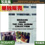 【即日発送/当店単独】ソウルエディション写真集 BIGBANG MADE THE FULL ALBUM COLLECTION [0.TO.10 FINAL IN SEOUL EDITION]【日本国内発送】