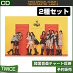 2種セット/和訳つき/予約特典つき【1次予約】TWICE スペシャルアルバム [TWICEcoaste…